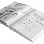 Shitoryu Karate book by Sensei Tanzadeh - 4 principles of Budo
