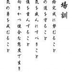 Shitoryu Karate Canada-DojoKun