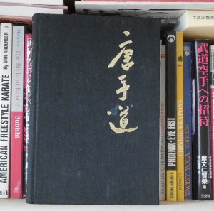 Tanzadeh Karate-Martial Arts Books archives and library (1225)