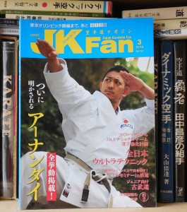 Tanzadeh Karate-Martial Arts Books archives and library (1230)