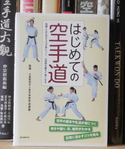 Tanzadeh Karate-Martial Arts Books archives and library (1231)