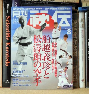 Tanzadeh Karate-Martial Arts Books archives and library (1236)