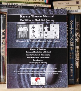 Tanzadeh Karate-Martial Arts Books archives and library (1237)