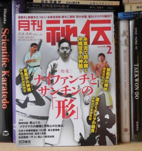 Tanzadeh Karate-Martial Arts Books archives and library (1240)